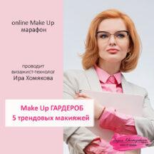 MakeUp гардероб